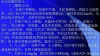 名特水产品养殖 第04章 四川农业大学 (全套9章见优酷空间专辑) 自学视频教程观看与下载