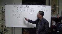 石家庄起名网-四柱八字第一课1---孙振谢 13785148514