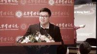 Peking University Summer Program - DBIC