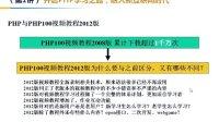 十天学会PHp www.jsyifa.net 东台网站制作