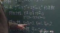 蔡高厅高等数学 186