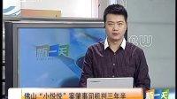 小悦悦案被告一审判三年六个月3...拍摄:黄富昌 制作:黄富昌