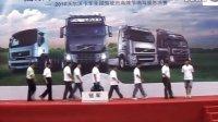 2010 volvo卡车 全国驾驶员高效节能驾驶大赛