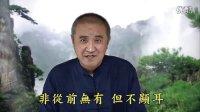 摄耳谛听 随缘念佛01-学习印光大师念佛方法的点滴体会(胡小林老师主讲)