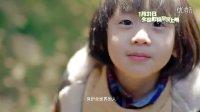 爸爸去哪儿 预告片10:森林篇 (中文字幕)
