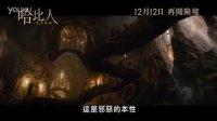 霍比特人2 史矛革之战 电视版7 勇闯险地篇 (中文字幕)