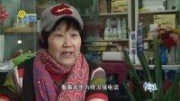 微视界:北京大妈的居家养老梦