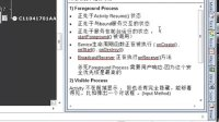 android教程下载第3课_进程生命周期.mp4,慧之家