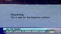 Hillary Clinton to resign despite pleas-MICB121029-蓝海电视