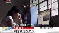 江西卫视:网络救治卧床女 晨光新视界