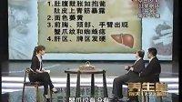 大国医陈文伯养生堂视频(3)肝硬化腹水药方
