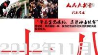 烟台大学PPT大赛12号作品-喜迎十八大 青春辉映党旗红