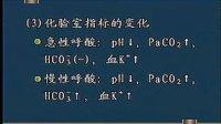病理生理学 北京大学医学部07