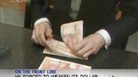 HK Forced to weaken its Dollar-BW121023-BON蓝海电视