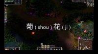 小眼睛【抽风系列】1级赵信风骚5杀叼炸天!