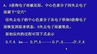 植物生理学 第03章 四川农业大学 (全套10讲见优酷空间专辑) 自学视频教程观看与下载