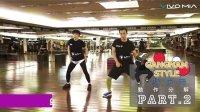 江南style舞蹈教学