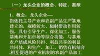 农业产业化 第03章 四川农业大学 (全套7讲见优酷空间专辑) 自学视频教程观看与下载