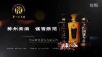 【神鼎酒 5秒TVC广告】【青木时代文化传媒】【影视广告制作】【 广告片拍摄】