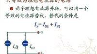 电路电子技术(第03讲)_电路部分