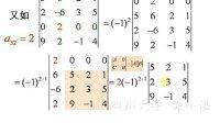 徐小湛《线性代数》 第8讲 行列式按一行(列)展开(1)