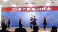 2010上海大众汽车斯柯达阿克苏众达4S店女职工舞蹈-徐芳