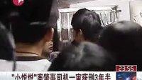 小悦悦案被告一审判三年六个月2...拍摄:黄富昌 制作:黄富昌
