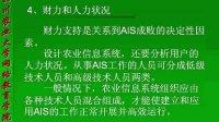 农业信息管理 第04章 四川农业大学 (全套8章见优酷空间专辑) 自学视频教程观看与下载