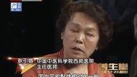 养生堂20121016 长寿的智慧(2)