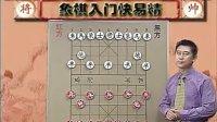 中国 象棋教材 大全 中国象棋入门 4课时-1  象棋教学视频  北京教材大全 提供