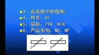 赵卫滨:电子元器件识别与检测02
