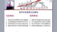 李志尚做精一张图战法33.软件安装——使用事项