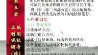地籍管理 第03章 四川农业大学 (全套11章见优酷空间专辑) 自学视频教程观看与下载