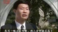 第03集当代书法名家视频——沈培方