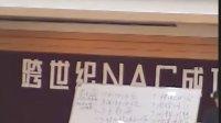 陈安之 超级NAC心理学现场密训7