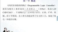 可编程控制器技术1(电气控制及可编程控制技术).flv