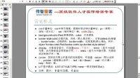 【传智播客.Net培训—HTML】16CSS3常用样式1