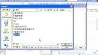 郭安定Excel2003实用基础教程69