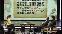 大国医陈文伯养生堂视频(2)