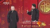 郭德纲于谦央视2013元宵晚会相声《乐在元宵》