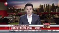 """""""广东惠州怀孕医生死于H7N9""""系谣言:涉嫌发布谣言微博的2名违法嫌疑人行政拘留5天[看东方]"""