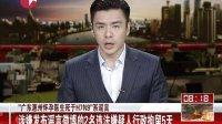 """""""广东惠州怀孕医生死于H7N9""""系谣言 看东方 140223"""
