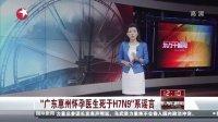 """""""广东惠州怀孕医生死于H7N9""""系谣言[东方午新闻]"""