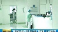 """""""惠州怀孕医生死于H7N9""""系谣言 9人被处罚 140223 新闻空间站"""