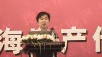 上海地产传媒·房企合作峰会第三部分2