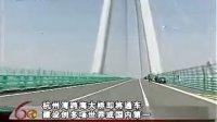 杭州湾跨海大桥即将通车