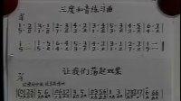 复音口琴入门视频教程05
