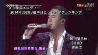 【CRI音乐频道】2014年2月第3周NO.3 郭采洁 《答案》