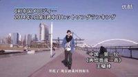 【CRI音乐频道】2014年2月第3周NO.2王啸坤 《再给我放一首》
