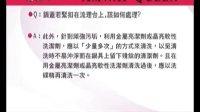 2010年安利皇后牌原味复合金锅产品功能讲解【台湾版】